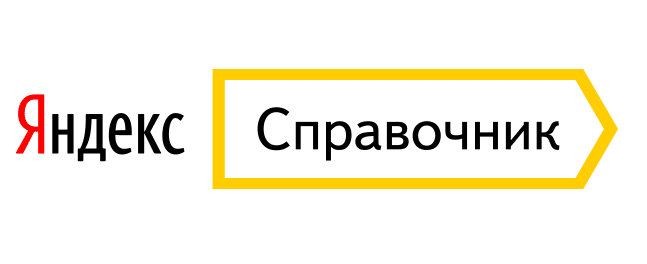 Изменения в Яндекс Справочнике