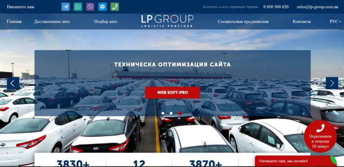 оптимизация сайта доставка авто из сша